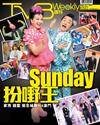 下載 TVB Weekly #893