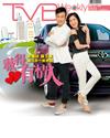 下載 TVB Weekly #894