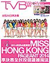 下載 TVB Weekly #895