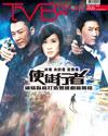 下載 TVB Weekly #896