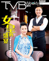 下載 TVB Weekly #897
