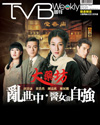 下載 TVB Weekly #898