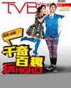 下載 TVB Weekly #899