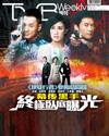 下載 TVB Weekly #900
