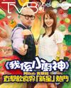 下載 TVB Weekly #901