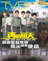 下載 TVB Weekly #902