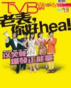 下載 TVB Weekly #904