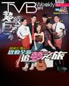 下載 TVB Weekly #905