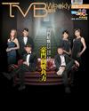 下載 TVB Weekly #906