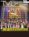 下載 TVB Weekly #907