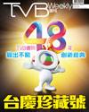 下載 TVB Weekly #908