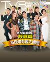 下載 TVB Weekly #909