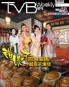 下載 TVB Weekly #910
