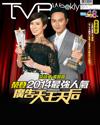 下載 TVB Weekly #911