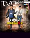 下載 TVB Weekly #912