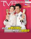 下載 TVB Weekly #913