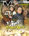 下載 TVB Weekly #914
