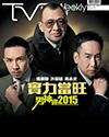 下載 TVB Weekly #915