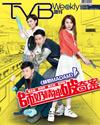 下載 TVB Weekly #916