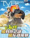 下載 TVB Weekly #917