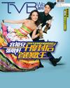 下載 TVB Weekly #918