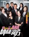 下載 TVB Weekly #919