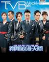 下載 TVB Weekly #921