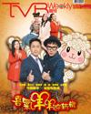 下載 TVB Weekly #922