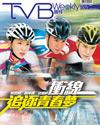 下載 TVB Weekly #923