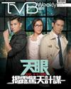 下載 TVB Weekly #924