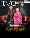 下載 TVB Weekly #925