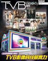 下載 TVB Weekly #926