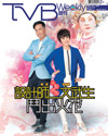 下載 TVB Weekly #927