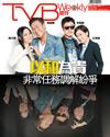 下載 TVB Weekly #928