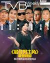 下載 TVB Weekly #929