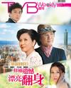 下載 TVB Weekly #931