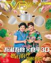 下載 TVB Weekly #932