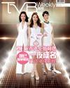 下載 TVB Weekly #933