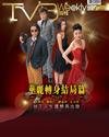 下載 TVB Weekly #934