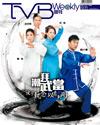 下載 TVB Weekly #935
