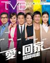 下載 TVB Weekly #936