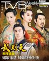 下載 TVB Weekly #937