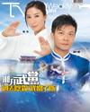 下載 TVB Weekly #938