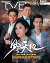 下載 TVB Weekly #939