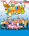 下載 TVB Weekly #940