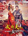 下載 TVB Weekly #941