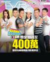 下載 TVB Weekly #943