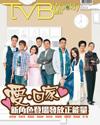 下載 TVB Weekly #944