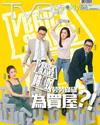 下載 TVB Weekly #945