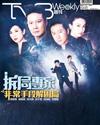 下載 TVB Weekly #946